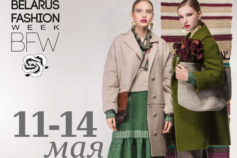 Новый сезон Belarus Fashion Week!